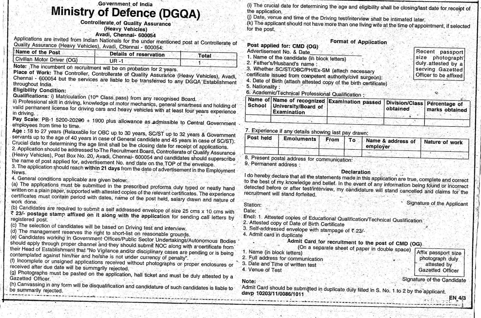 DGQA-recruitment 2011